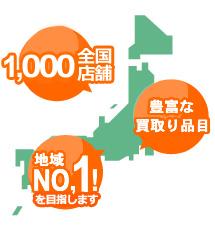 全国200店舗、地域No1